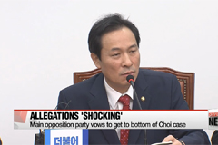 Ruling, main opposition parties to introduce special prosecutor on Choi Soon-sil Gate