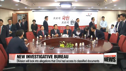 Prosecutors launch special investigation bureau for Choi Soon-sil scandal