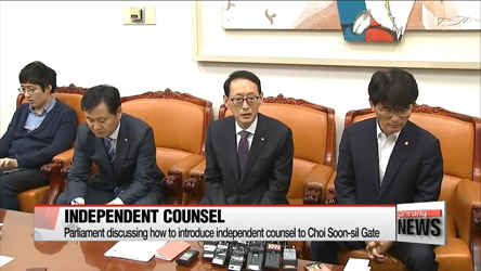 Lawmakers start discussing independent counsel for Choi Soon-sil case