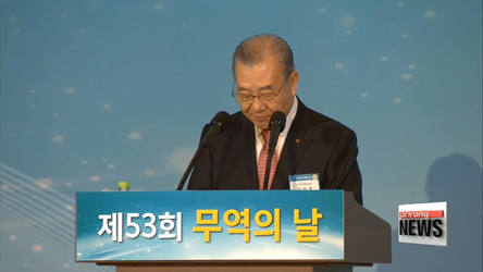 Korea marks 53rd Trade Day