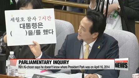 Former presidential chief of staff denies knowing Choi Soon-sil