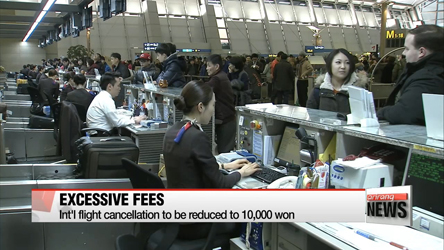 Int'l flight cancelation charge to be reduced to 10,000 won