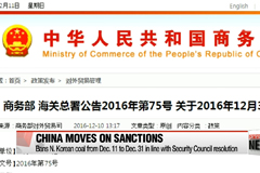 China imposes ban on N. Korean coal from Dec.11 to Dec.31 for UN resolution 2321