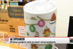 AI home speaker 'Nugu' gains attention in Korea