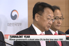 Korea's finance team marks first anniversary since taking charge