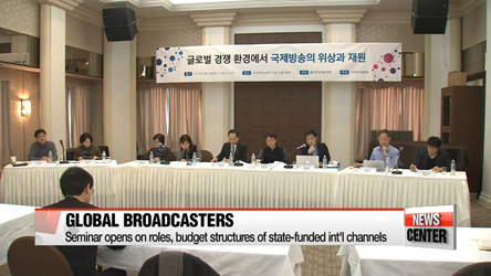 Journalism seminar on international broadcasters opens in Seoul on Wednesday