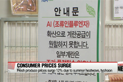 Korea's consumer price growth hits over 4-year high in January