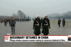 Foreign ministry requests consular meeting for missionary detained in China