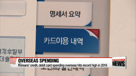 Koreans' credit, debit card spending overseas hits record high in 2016