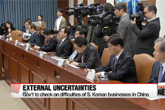 Korean gov't to strengthen monitoring on markets to keep safe from rising overseas uncertainties