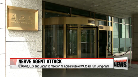 S. Korea, U.S. and Japan to meet on N. Korea's use of VX to kill Kim Jong-nam