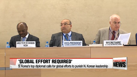 S. Korea calls for global efforts to punish N. Korea for human rights violations