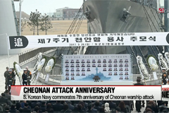 S. Korean Navy commerates 7th anniversary of Cheonan attack