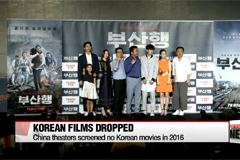 Beijing Film Festival bans Korean movies, tourism between two countries shrinking
