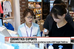 Korea's cosmetics exports to China up 51.6% y/y in first two months of 2017