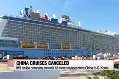 Additional cancellation of cruise trips from China to Korea