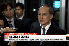 Korea declines Japanese envoy's request to meet key officials over 'comfort women' deal