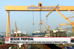 Decision expected soon on Daewoo Shipbuilding bailout