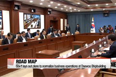 Gov't lays out specific plans to normalize business operations for Daewoo Shipbuilding