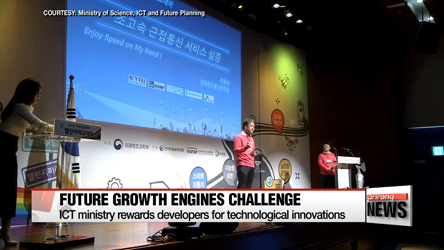 ICT ministry rewards developers through Future Growth Engines Challenge