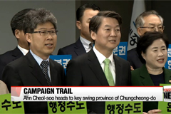 Ahn Cheol-soo heads to key swing province of Chungcheong-do