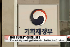 Finance ministry released guildelines for ministries to reflect President Moon's policies