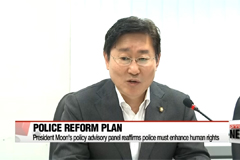 President Moon's policy advisory panel reaffirms police must enhance human rights