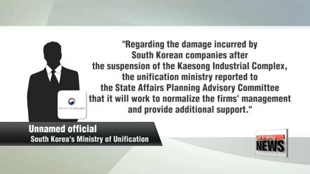 Gov't to provide full compensation for companies hurt by suspension of Kaesong Industrial Complex