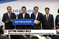 Pres. Moon's policy planning advisory committee and gov't settle on cutting telecom service fees
