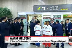 N. Korean Taekwondo team given warm welcome in first inter-Korean exchange of Moon-presidency