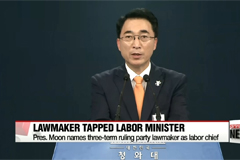 Pres. Moon taps three-term lawmaker as labor minister
