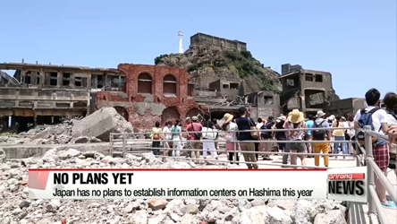 Japan has no plans to establish information, commemoration centers on Hashima within this year: Yonhap