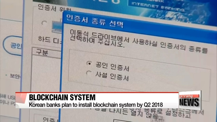 Korean banks plan to install blockchain system by next year