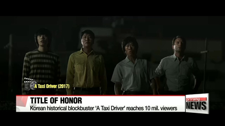 "Korean historical blockbuster ""A Taxi Driver"" surpasses 10-mil. viewer mark"