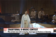 Traditional K-music contest at the 2017 Korean Music Festival