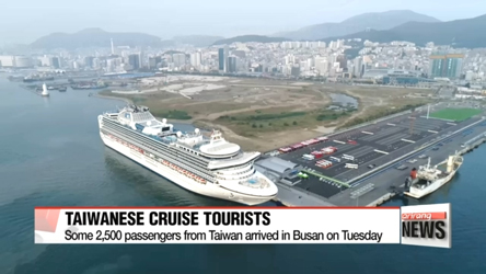 2,500 cruise tourists from Taiwan visit Korea's Busan on Tuesday