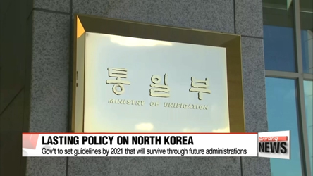 Unification Ministry to draw up lasting guidelines on North Korea policy by 2021