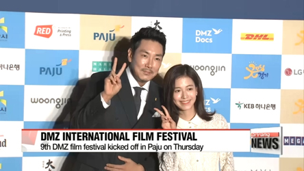 9th DMZ International Film Festival kicks off