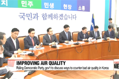 Ruling Democratic Party, gov't to discuss ways to counter bad air quality in Korea