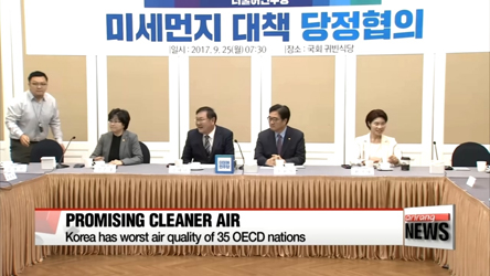 Korean gov't plans to upgrade fine-dust issue to summit-level agenda