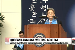 Korean essay contest for foreigners held on Wednesday