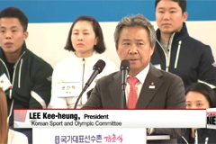 Korea's Olympic body opens new training center in Jincheon