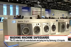 ITC finds U.S. washing machine makers hurt by Samsung, LG imports