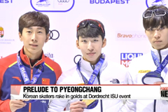 S. Korea hauls 3 gold medals at ISU Short Track World Cup
