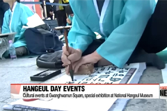 Koreans celebrate Hangeul Day with festivals and events