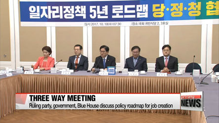 Ruling party, government, Blue House discuss policy roadmap for job creation