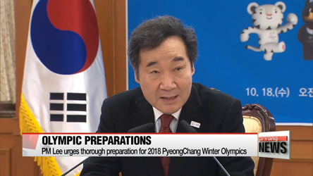 S. Korean PM Lee urges thorough preparation for 2018 PyeongChang Winter Olympics