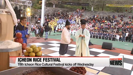 'City of Rice' Icheon opens 19th Rice Cultural Festival