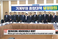 Korean gov't and ruling party fine-tune details on ways to curb country's household debt level