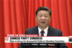 China's Communist Party Congress to wrap up Wednesday